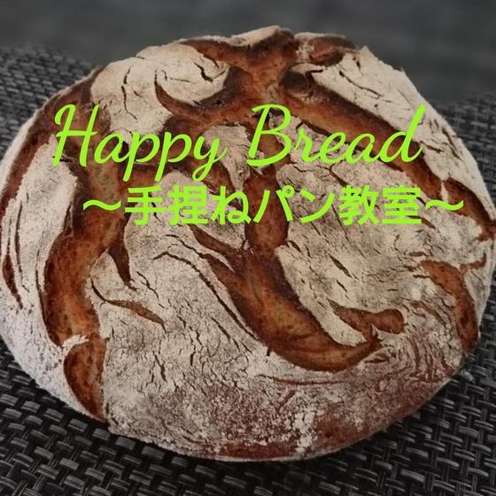 Happy Bread ~手捏ねパン教室~