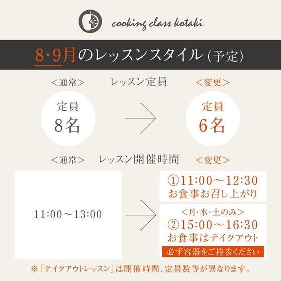 cooking class kotaki