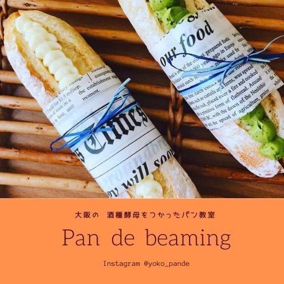 大阪 酒種酵母のパン教室 pan de  beaming
