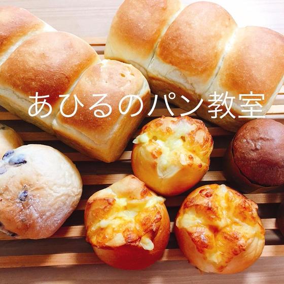 あひるのパン教室