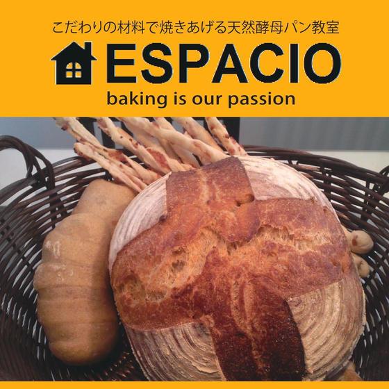 天然酵母パン教室ESPACIO