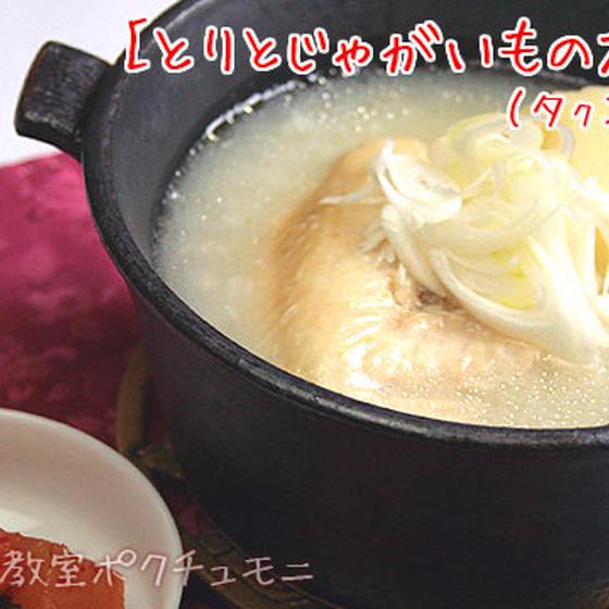 韓国料理教室 ポクチュモニ