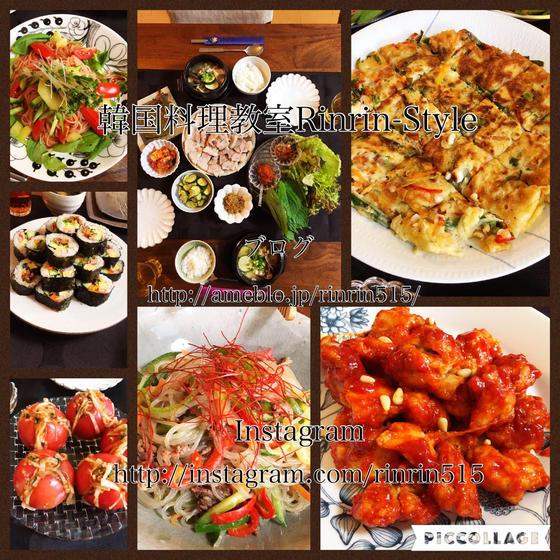 韓国料理教室Rinrin-Style