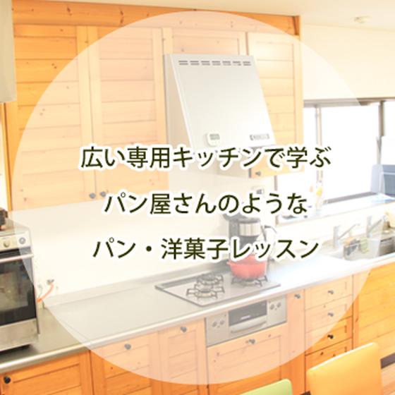 若草パン・お菓子教室