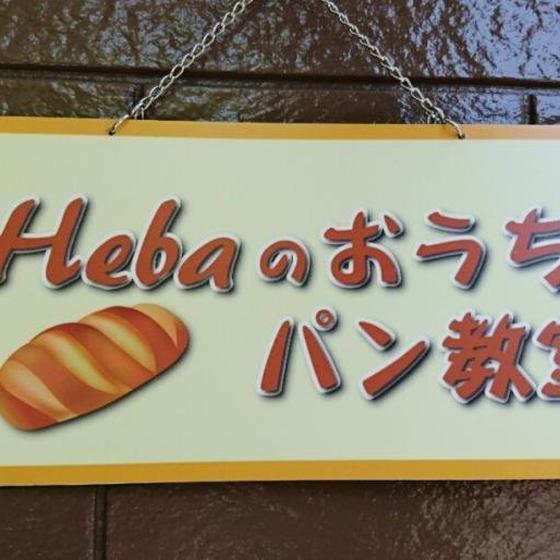 徳島*Hebaのおうちパン教室