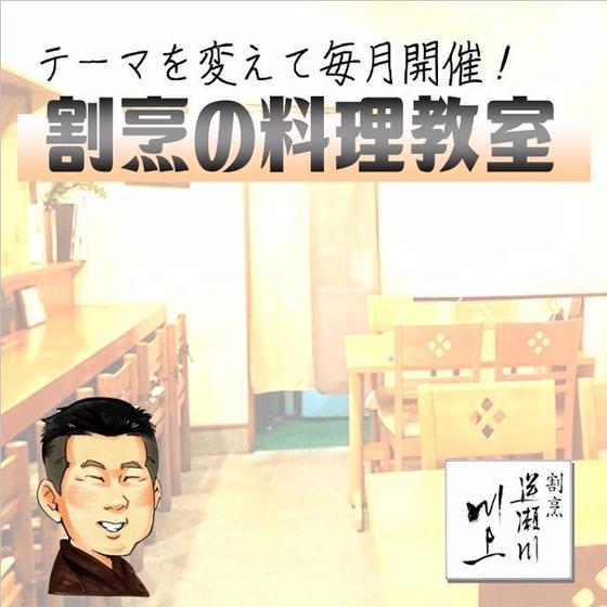 割烹の料理教室