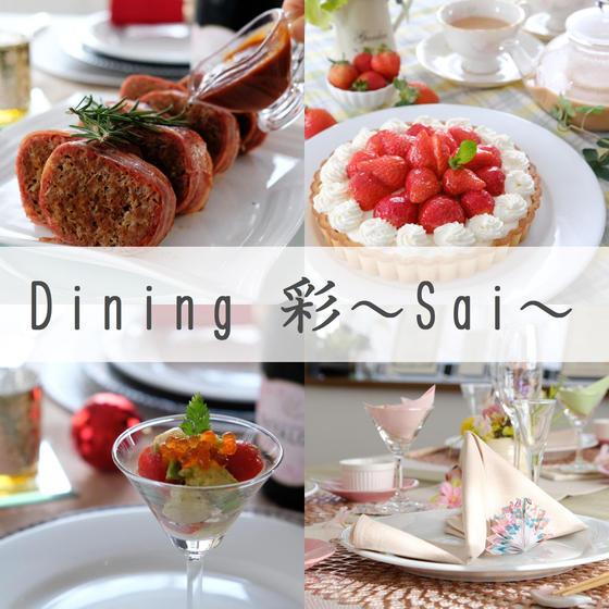Dining 彩~Sai~