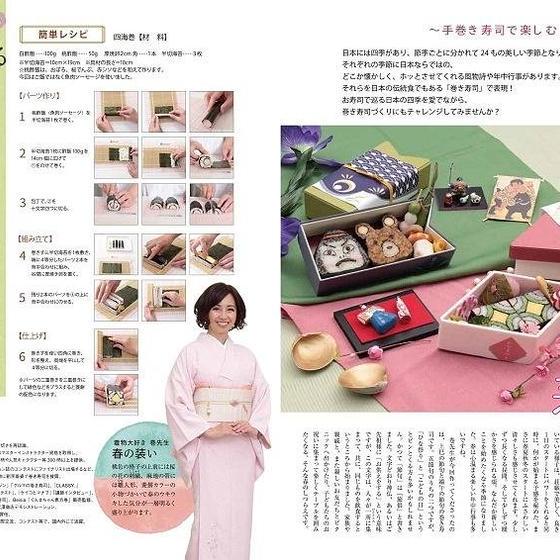 [和食絵巻] 飾り巻き寿司&べこもちデコもち