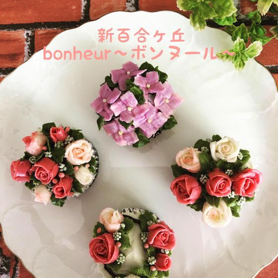 bonheur〜ボンヌール〜