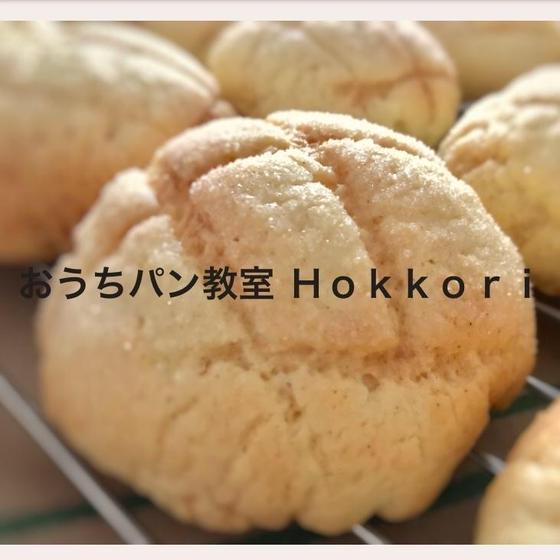 おうちパン教室 Hokkori