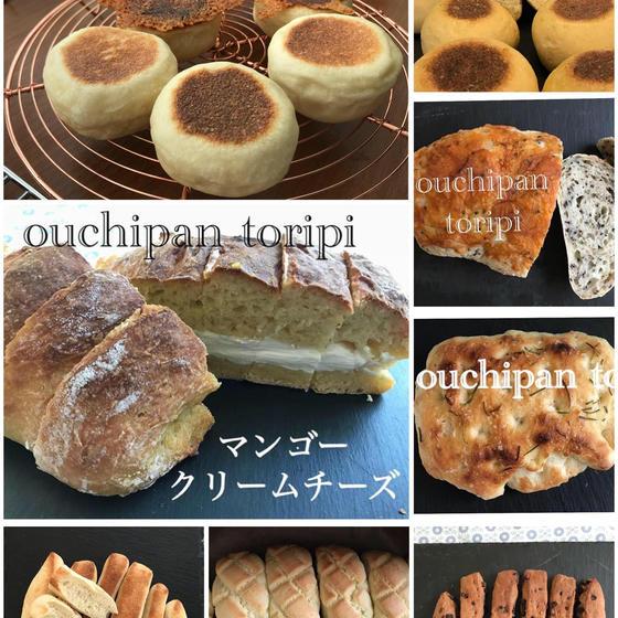 おうちパン教室とりぴぃ