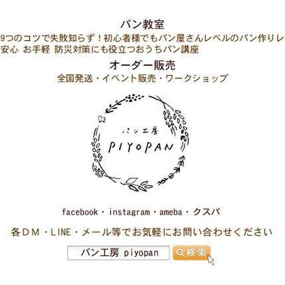 パン工房PIYOPAN~厳選素材のパン&ロースイーツの教室~