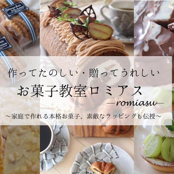 作ってたのしい・贈ってうれしい お菓子教室ロミアス