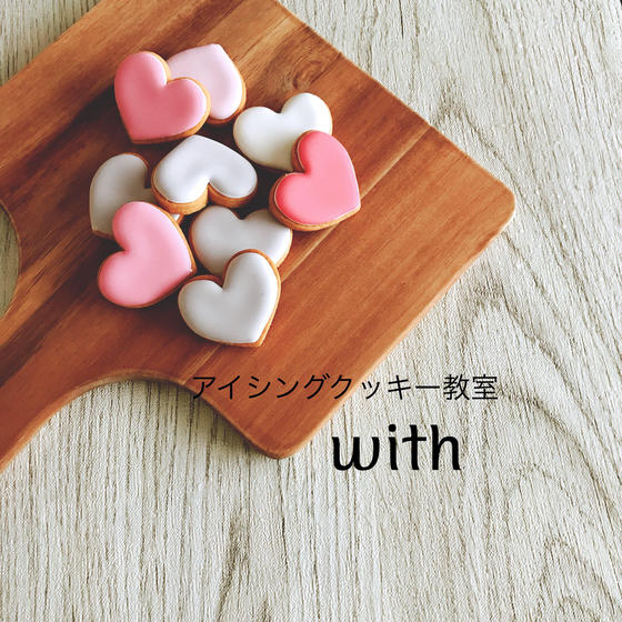 アイシングクッキー教室 with(ウィズ)