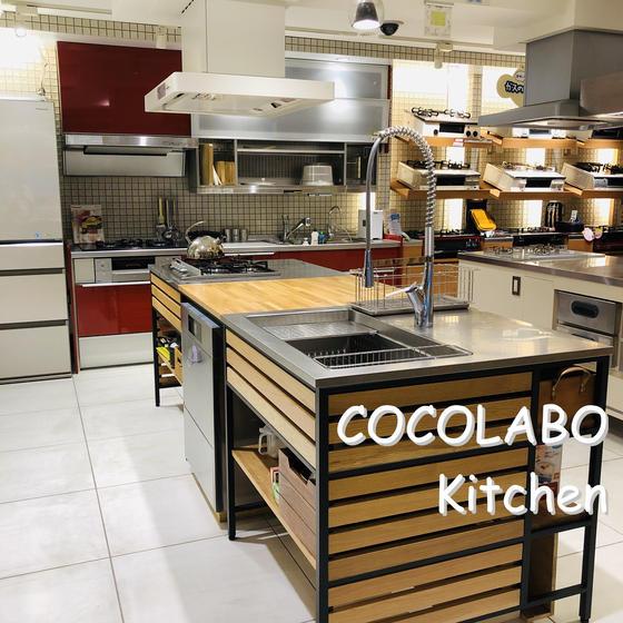 COCOLABO Kitchen