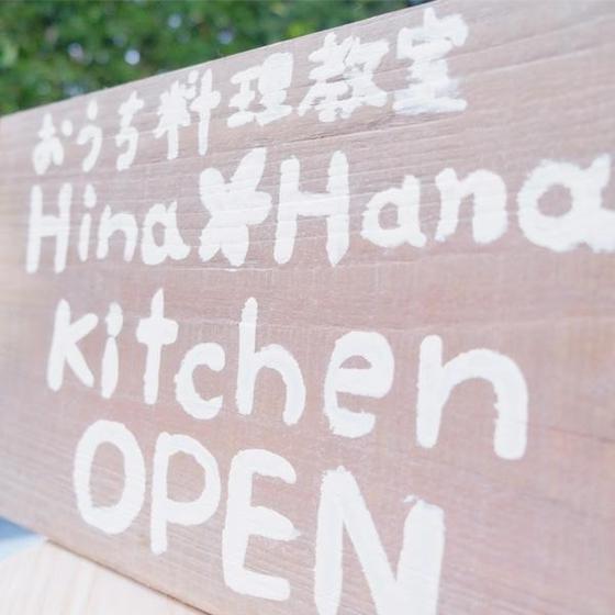 愛知県 料理教室 Hina Hana Kitchen