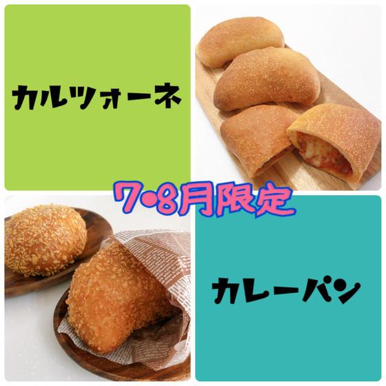 パン教室【mii☆chouchou】2019.6~開講
