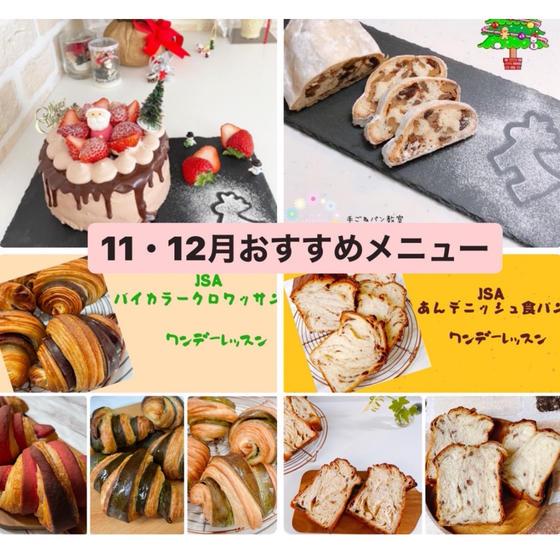 パン教室【mii☆chouchou】