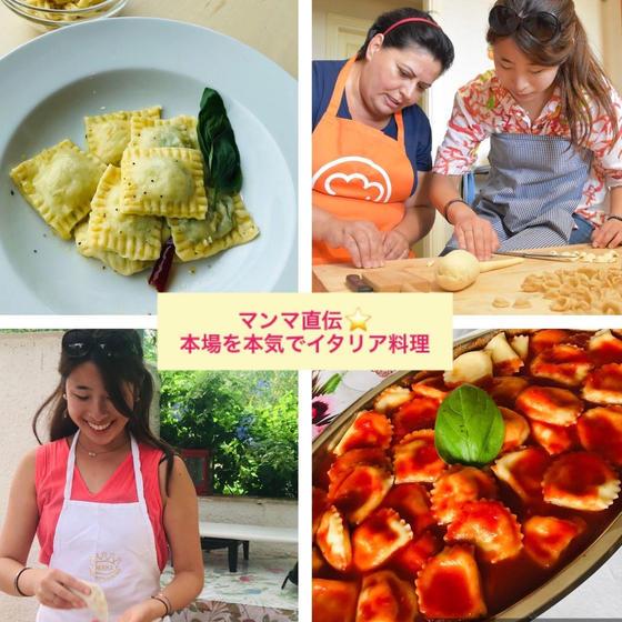 【オンライン】イタリア料理 Ciao Bella