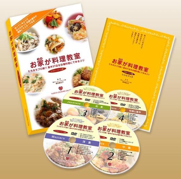 DVDが4枚ついたレシピ本 『お家が料理教室』