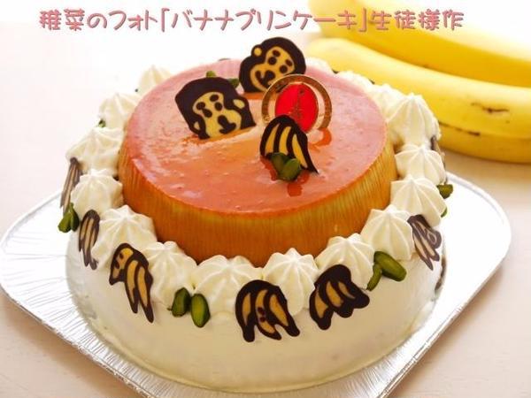 バナナのお菓子「バナナプリンケーキ「生徒様作