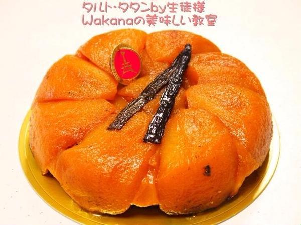 フランス伝統菓子「タルト・タタン」生徒様作
