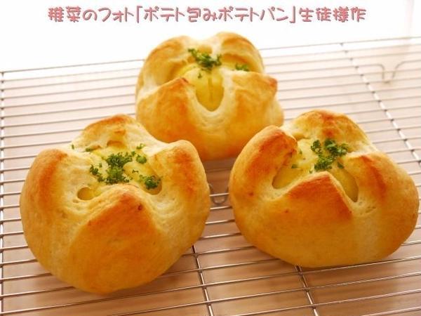 手ごねパンと美味しいもの「じゃがじゃがパン」生徒様作