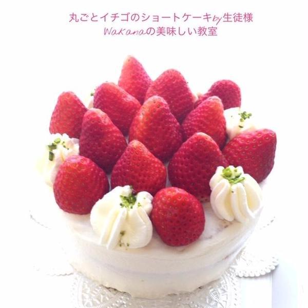 お菓子教室「丸ごとイチゴショートケーキ」生徒様作