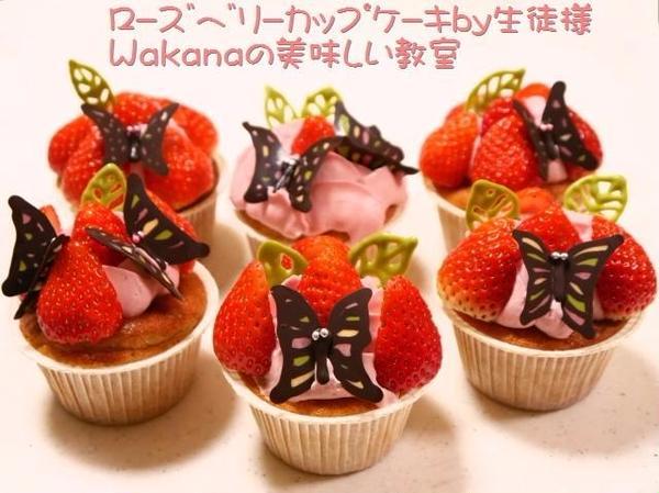 Deco教室「ローズベリーカップケーキ」生徒様作
