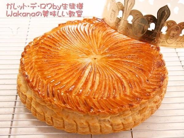 フランス伝統菓子「ガレット・デ・ロワ」生徒様作