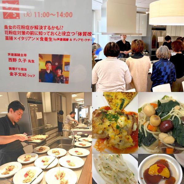 クリナップ・セミナー:座学+調理デモ+試食