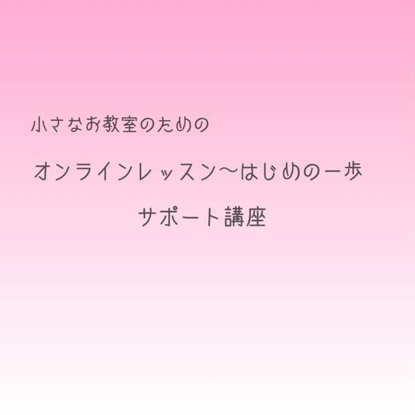 オンラインレッスン~はじめの一歩 サポート講座