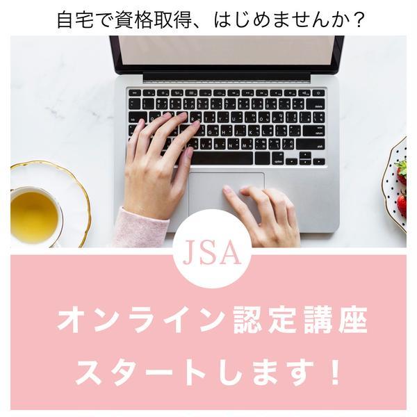 JSA講師認定講座各種オンラインにて対応可能