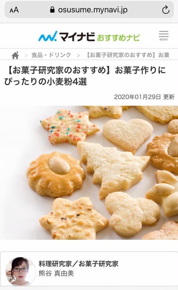 マイナビにてお菓子の小麦粉の選び方を執筆。