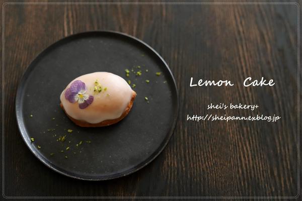 「究極のレモンケーキ」