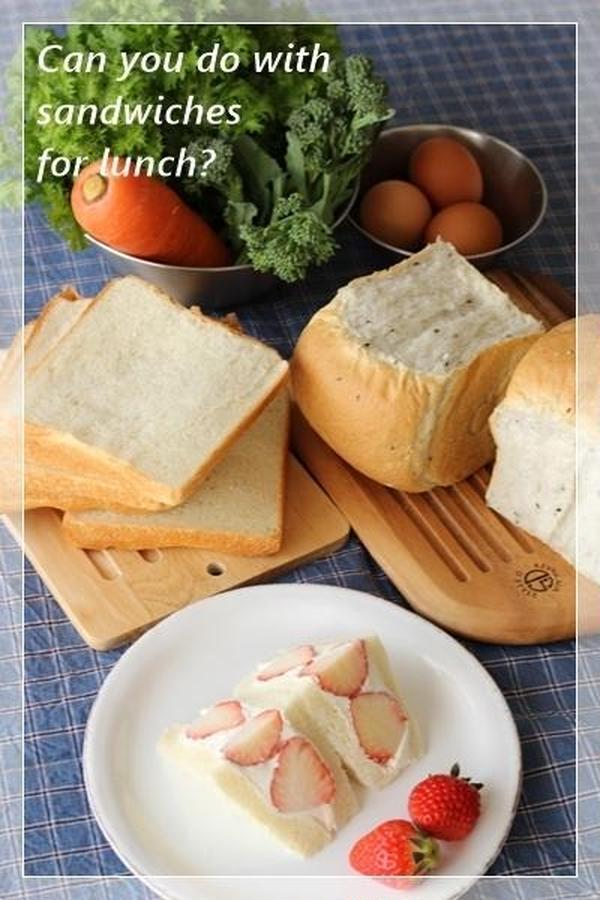 『サンドイッチを作ろう』の会♪いちごサンドにetc.