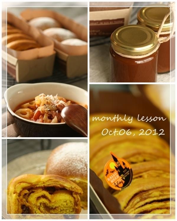 『かぼちゃパン』 かぼちゃの餡の隠し味は・・・。