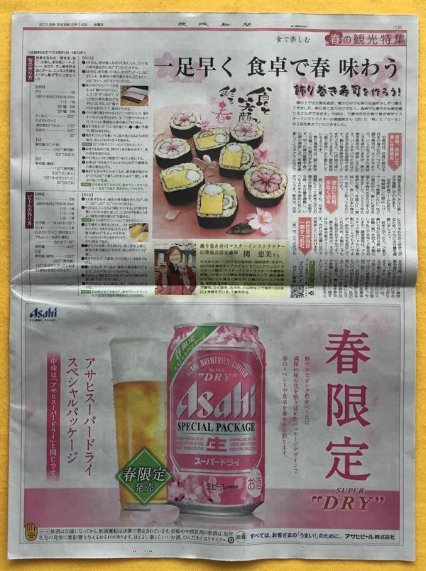 茨城新聞に掲載頂きました