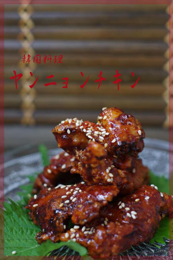 ~韓国料理~ヤンニョンチキン(甘辛だれのから揚げ)