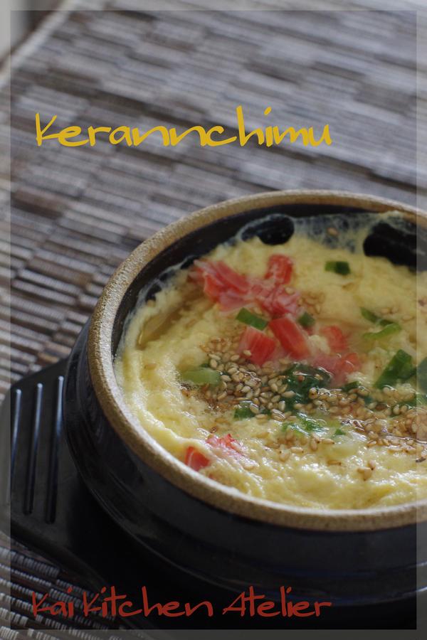 ~韓国料理~ケランチム(韓国茶わん蒸し)