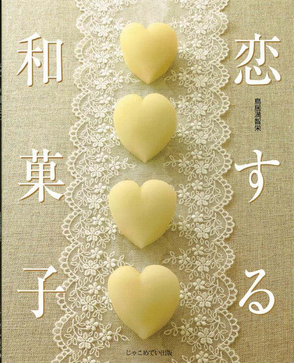 ハートや花をメインにした可愛い和菓子の本です