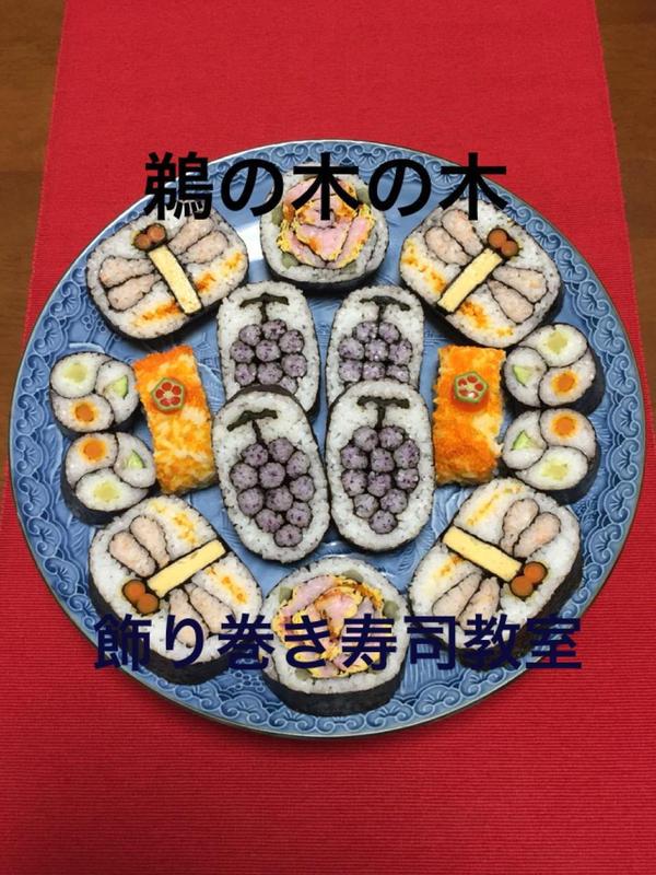 秋の盛り込み寿司