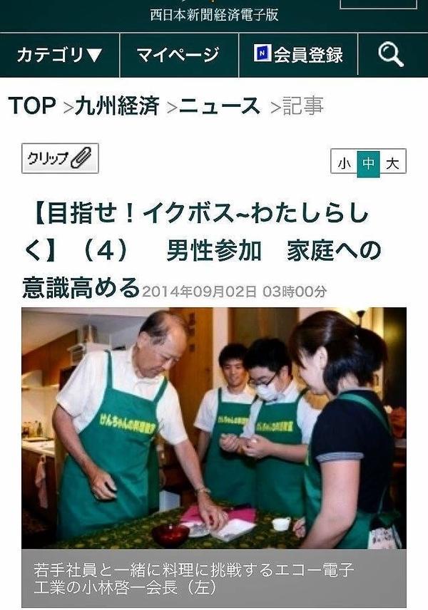 企業様向け料理教室の記事に取り上げて頂きました☆