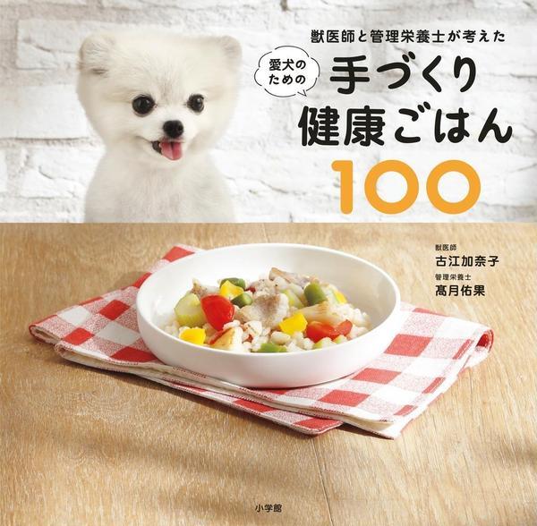 小学館より愛犬と飼い主さんのためのレシピ本を出版しました!