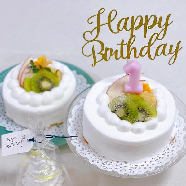 プライベートレッスン 1歳おめでとう☆スマッシュケーキ♪