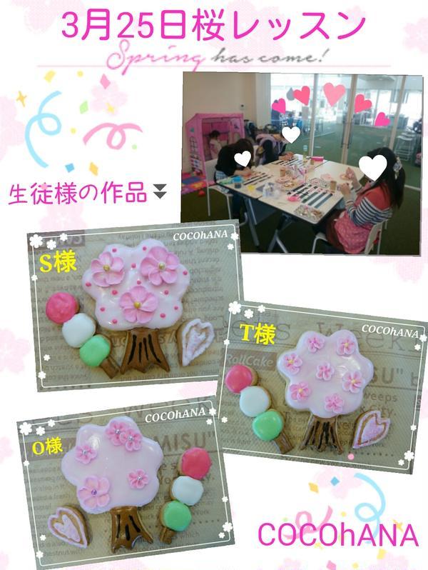 桜レッスン♥