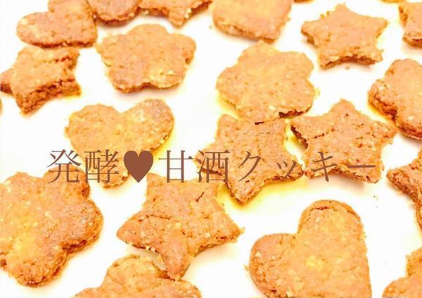 甘酒で作るノンシュガーのクッキー☆サクサク食感も最高♪