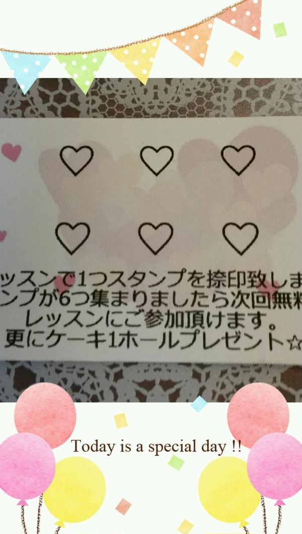 スタンプカード特典☆次回無料&ケーキ1ホールプレゼント♪