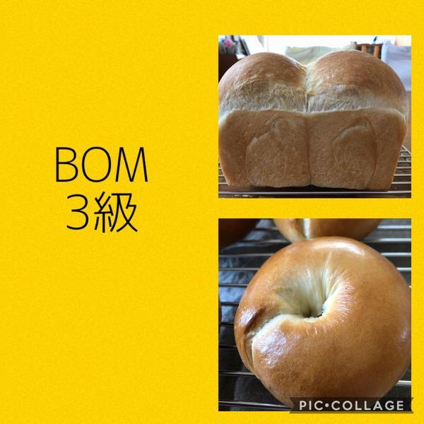 BOM3級メニューより(認定講座)