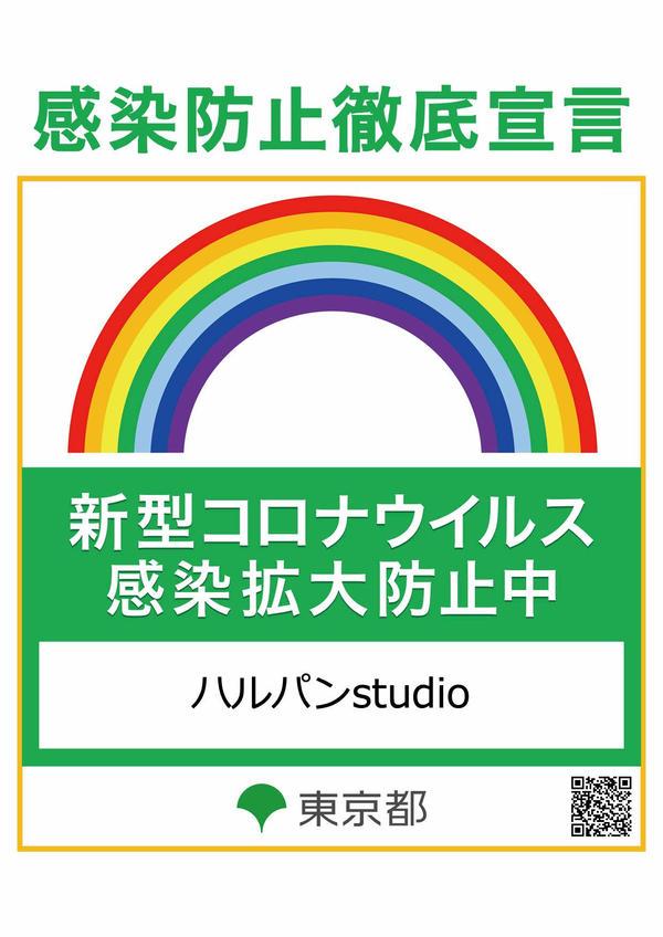 東京都の感染防止徹底宣言ステッカーを取得しました